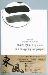 Kalligráfia papír