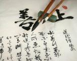 Kalligráfia ecsetek